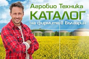 АгроБио Техника - Каталог на фирмите в България