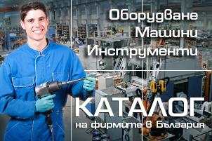 Оборудване, Машини, Инструменти - Каталог на фирмите в България